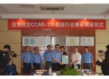 江苏省内首家9座以下有CCAR-135部资质通用航空公司在无锡诞生